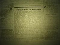 krakivski_visti_1941_254