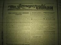 krakivski_visti_1941_285