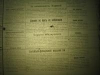 krakivski_visti_1941_300