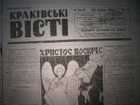 krakivski_visti_1941_341