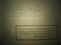 krakivski_visti_1941_348