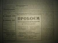krakivski_visti_1941_363