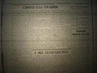 krakivski_visti_1941_366