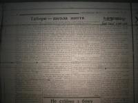krakivski_visti_1941_369