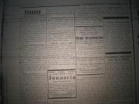 krakivski_visti_1941_373