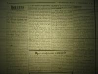krakivski_visti_1941_413
