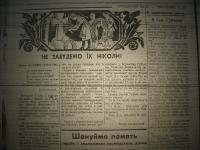 krakivski_visti_1941_429