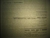 krakivski_visti_1941_432