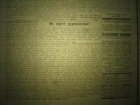 krakivski_visti_1941_438