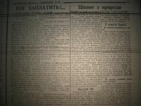 krakivski_visti_1941_456