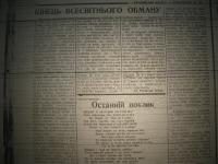 krakivski_visti_1941_468