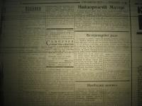 krakivski_visti_1941_472