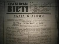 krakivski_visti_1941_474