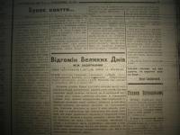 krakivski_visti_1941_476