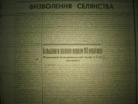 krakivski_visti_1941_506