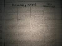 krakivski_visti_1941_513