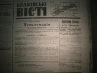 krakivski_visti_1941_534