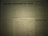 krakivski_visti_1941_550