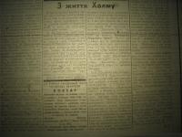 krakivski_visti_1941_572