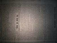 krakivski_visti_1941_579