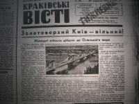 krakivski_visti_1941_598