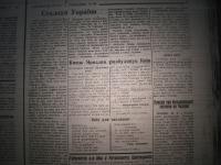 krakivski_visti_1941_599