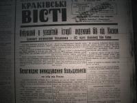 krakivski_visti_1941_605