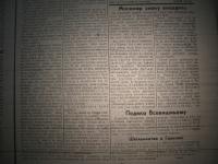 krakivski_visti_1941_607