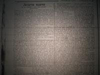 krakivski_visti_1941_612