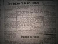krakivski_visti_1941_614