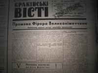krakivski_visti_1941_616