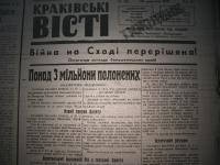 krakivski_visti_1941_619