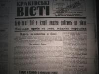 krakivski_visti_1941_627