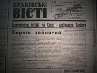 krakivski_visti_1941_632