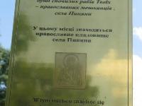 chelmszczyzna_pieniany_cmentarz_10