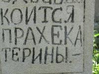 chelmszczyzna_pieniany_cmentarz_12