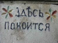 grodysaawice_cmentarz_32