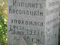 grodysaawice_cmentarz_38