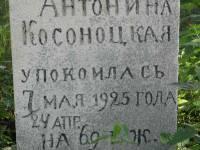 grodysaawice_cmentarz_39
