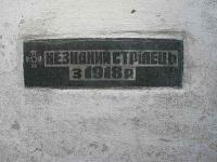 hrebenne_109