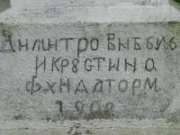 krywa-157