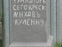 wyszowatka_13