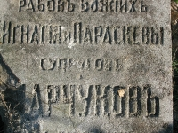 koroszczyn_13