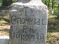 zukow_146